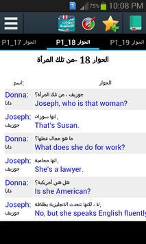 أهم الحوارات الإنجليزية screenshot 7
