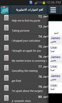 أهم الحوارات الإنجليزية screenshot 4