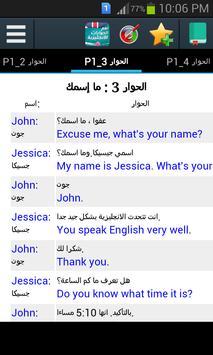 أهم الحوارات الإنجليزية screenshot 5