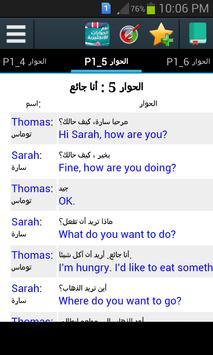 أهم الحوارات الإنجليزية screenshot 6