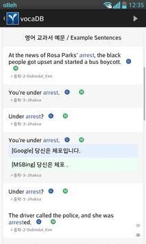 보카디비 번역 사전 - vocaDB apk screenshot