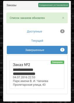 TaxiAngel screenshot 3