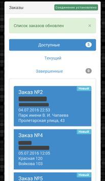 TaxiAngel screenshot 1