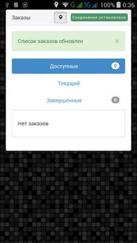 TaxiAngel screenshot 4