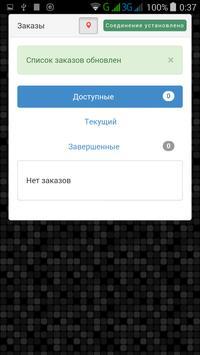 TaxiAngel screenshot 5