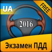 Экзамен ПДД Украина 2016 icon