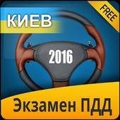 Киевские Билеты ПДД 2016 icon