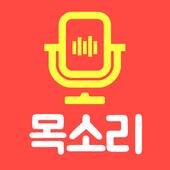 목소리팅 - 주변친구, 이성친구만들기, 음성채팅어플 icon
