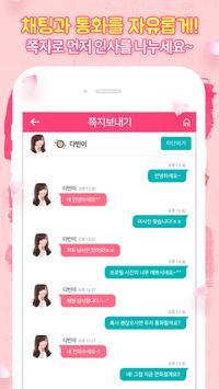 목소리팅 - 주변친구, 이성친구만들기, 음성채팅어플 screenshot 2