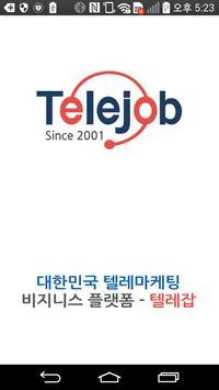 텔레잡 poster