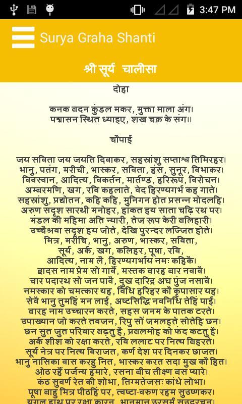 Surya Grah Shanti For Android Apk Download