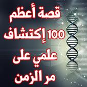 قصة أعظم 100 إكتشاف علمي على مر الزمن icon