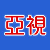 亞視直播手機專用版(直播電視、網路第四台、線上看電視) أيقونة