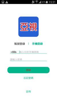 亞視直播手機專用版(直播電視、網路第四台、線上看電視) poster
