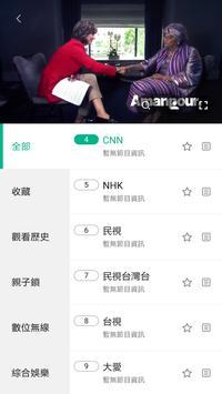 亞視直播手機專用版(直播電視、網路第四台、線上看電視) screenshot 1