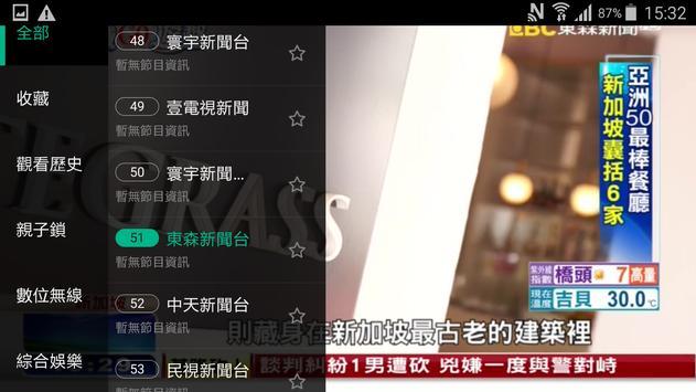 亞視直播手機專用版(直播電視、網路第四台、線上看電視) تصوير الشاشة 3