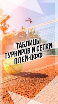 БК - Ставки apk screenshot