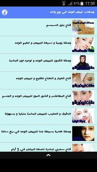 وصفات تبيض الوجه في يوم واحد poster