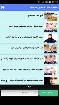 وصفات تبيض الوجه في يوم واحد screenshot 1