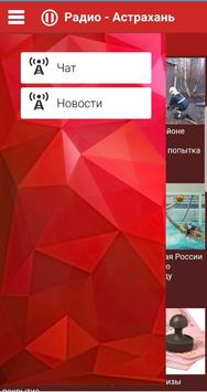 Радио Астрахань apk screenshot