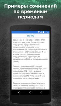 ЕГЭ История 2018 (лайт) apk screenshot