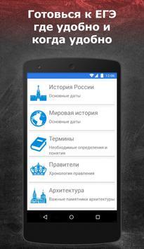 ЕГЭ История 2019 apk screenshot