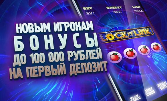 Твои игровые автоматы Удача poster