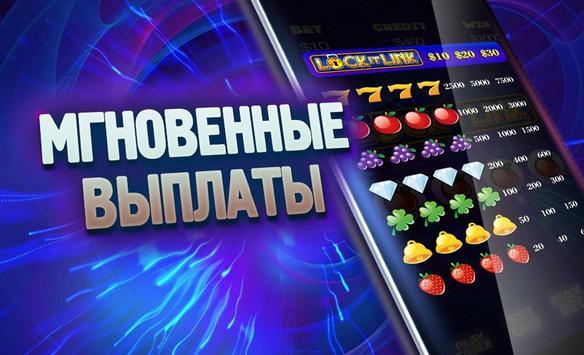 Твои игровые автоматы Удача screenshot 1