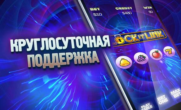 Твои игровые автоматы Удача screenshot 2