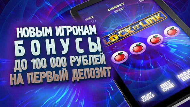 Твои игровые автоматы Удача screenshot 3