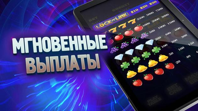 Твои игровые автоматы Удача screenshot 4