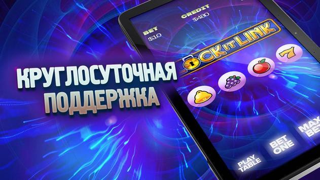 Твои игровые автоматы Удача screenshot 8
