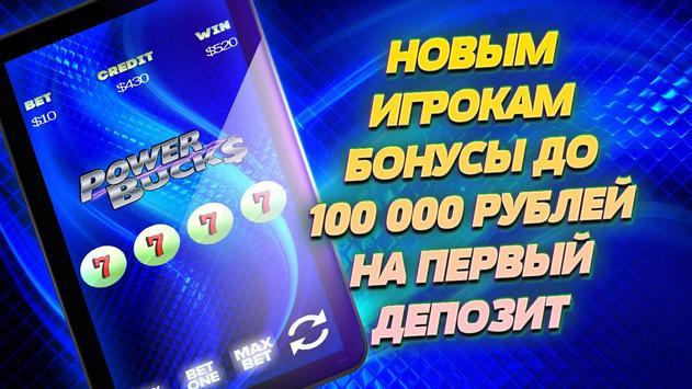 Слоты онлайн - Удача screenshot 6