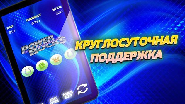 Слоты онлайн - Удача screenshot 8