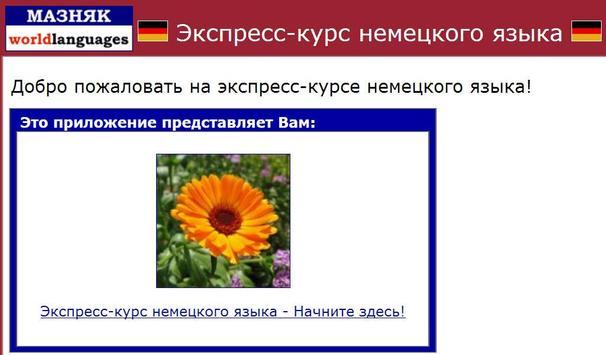 Немецкий язык. Экспресс-курс apk screenshot
