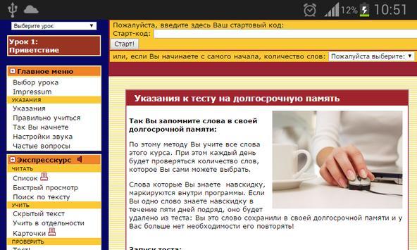 Польский язык. Экспресс-курс apk screenshot