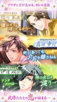天下統一恋乱 screenshot 13