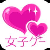 女子ゲー icon