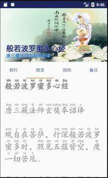 Mahayana Buddhist Sutras - 佛经 screenshot 3