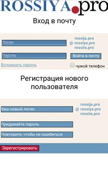 Rossiya.pro Mail apk screenshot