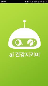 ai건강지키미 poster