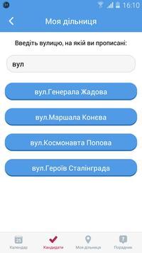 Помічник виборця apk screenshot