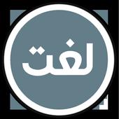 Urdu Lughat Offline -Urdu to Urdu Dictionary icon
