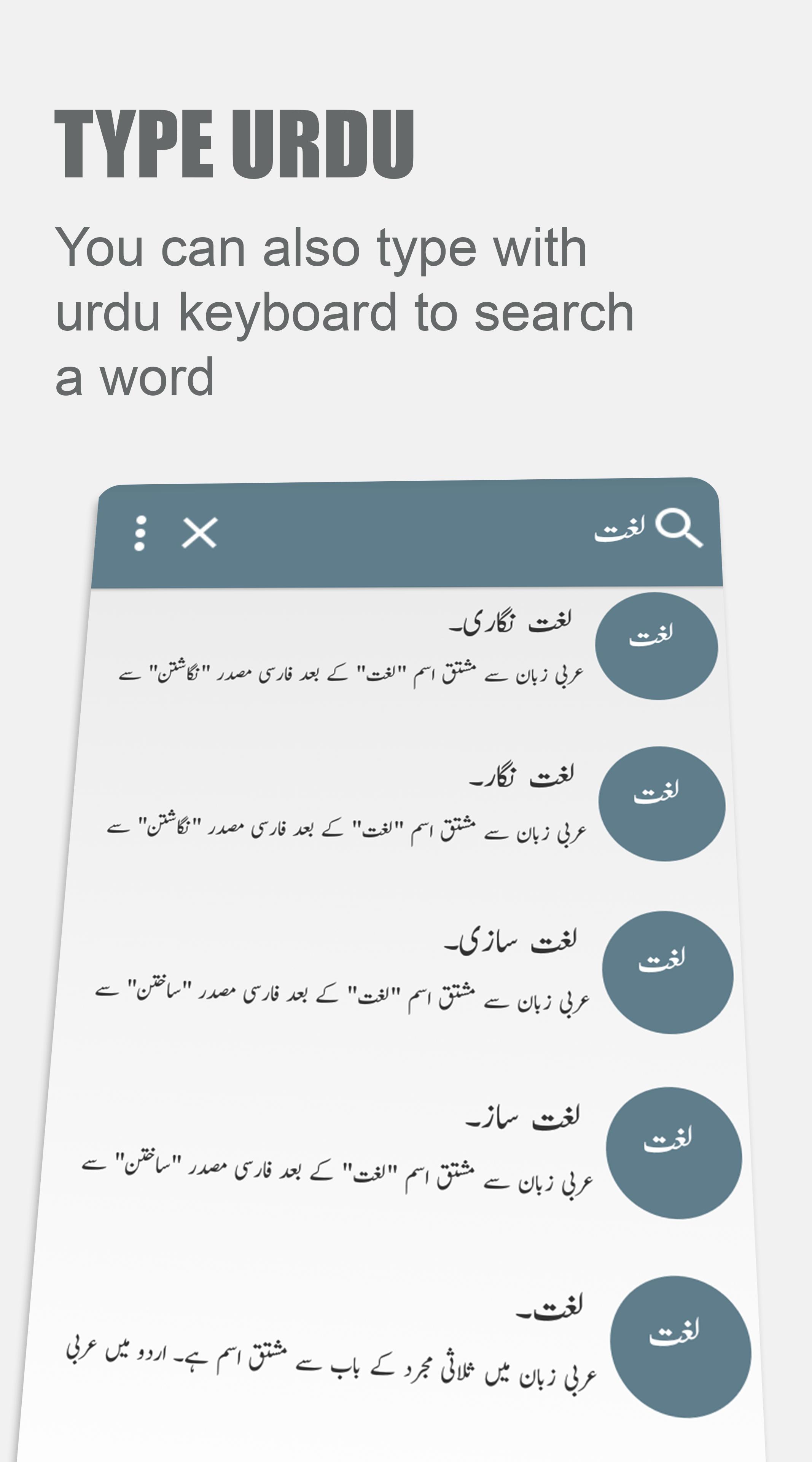 urdu to urdu dictionary online free download