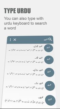 Urdu Lughat Offline -Urdu to Urdu Dictionary apk screenshot