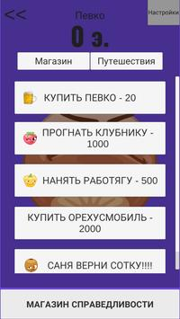 ОрехусКликер 2 screenshot 2