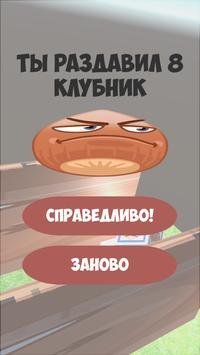 ОрехусКликер 2 screenshot 5