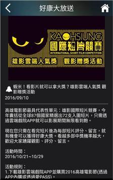 雄影雲端戲院 apk screenshot