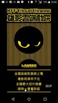 雄影雲端戲院 poster