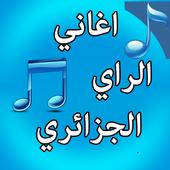 اغاني الراي الجزائري بدون نت icon